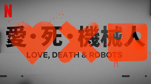 愛.死.機械人