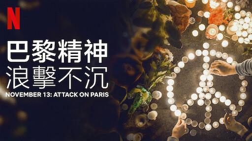 巴黎精神:浪擊不沉